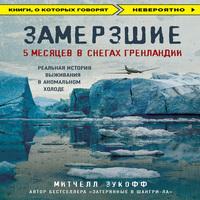 Аудиокнига Замерзшие: 5месяцев в снегах Гренландии