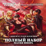 Аудиокнига Магия Фиора — Милослав Князев