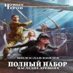 Аудиокнига Наследие древних — Милослав Князев