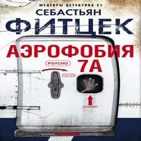Аудиокнига Аэрофобия 7А