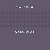 Аудиокнига Амадзин