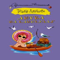 Аудиокнига Ангел на каникулах