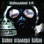 Аудиокнига Байки сталкера Бабая — Игорь Шабельников