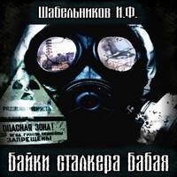 Аудиокнига Байки сталкера Бабая