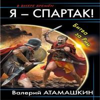 Аудиокнига Битва за Рим