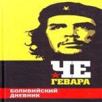Аудиокнига Боливийский дневник — Эрнесто де ла Серна Че Гевара