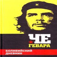 Аудиокнига Боливийский дневник