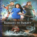 Аудиокнига Бывших не бывает — Елена Кароль