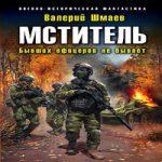 Аудиокнига Бывших офицеров не бывает — Валерий Шмаев