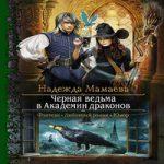 Аудиокнига Черная ведьма в академии драконов — Надежда Мамаева