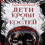 Аудиокнига Дети крови и костей — Томи Адейеми