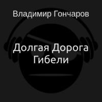 Аудиокнига Долгая Дорога Гибели