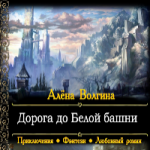 АЛЁНА ВОЛГИНА — Дорога до Белой башни (аудиокнига)