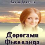 АЛЁНА ВОЛГИНА — Дорогами Фьелланда (аудиокнига)