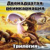 Аудиокнига Двенадцатая реинкарнация