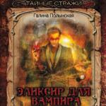 Галина Полынская — Эликсир для вампира (аудиокнига)