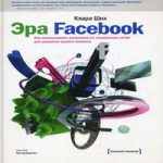 Аудиокнига Эра Facebook. Как использовать возможности социальных сетей для развития вашего бизнеса — Клара Ших