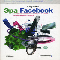 Аудиокнига Эра Facebook. Как использовать возможности социальных сетей для развития вашего бизнеса