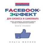 Аудиокнига Facebook-эффект для бизнеса и самопиара — Ольга Филина