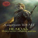 Аудиокнига Факультет общей магии — Дмитрий Шелег