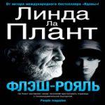 Аудиокнига Флэш-Рояль — Линда Ла Плант