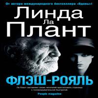 Аудиокнига Флэш-Рояль