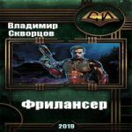 Аудиокнига Фрилансер — Владимир Скворцов
