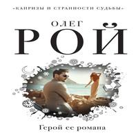 Аудиокнига Герой ее романа