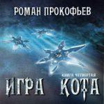 Аудиокнига Игра Кота — 4 — Роман Прокофьев