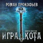 Аудиокнига Игра Кота-6 — Роман Прокофьев