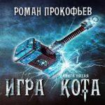 Аудиокнига Игра Кота 5 — Роман Прокофьев