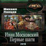 Аудиокнига Иван Московский. Первые шаги — Михаил Ланцов