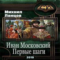 Аудиокнига Иван Московский. Первые шаги