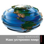 Аудиокнига Как устроен мир — Ноам Хомский