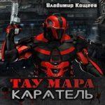 Аудиокнига Каратель — Владимир Кощеев