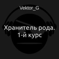 Аудиокнига Хранитель рода. 1-й курс