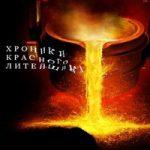 Аудиокнига Хроники Красного Литейщика — Владимир Самсонов
