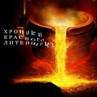 Аудиокнига Хроники Красного Литейщика