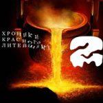 Аудиокнига Хроники Красного Литейщика 2 — Владимир Самсонов