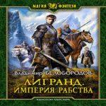 Аудиокнига Лигранд — Владимир Белобородов
