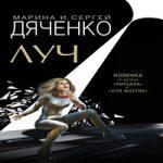 Аудиокнига Луч — Марина и Сергей Дяченко