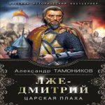 Аудиокнига Лжедмитрий. Царская плаха — Александр Тамоников