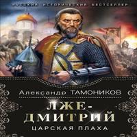 Аудиокнига Лжедмитрий. Царская плаха