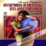 Аудиокнига Мужчина и методы его дрессировки — Лилия Гущина