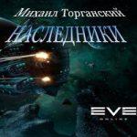 Аудиокнига Наследники — Михаил Торганский