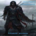 Аудиокнига Новая жизнь. Том I — Дмитрий Серебряков