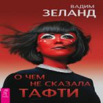 Аудиокнига О чем не сказала Тафти — Вадим Зеланд