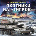 Аудиокнига Охотники на «Тигров» — Даниил Веков