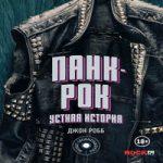 Аудиокнига Панк-Рок: устная история — Джон Робб