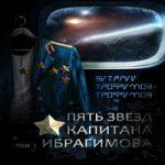 Аудиокнига Пять звезд капитана Ибрагимова. Том I — Виталий Трофимов-Трофимов